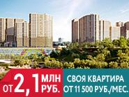 Квартал «Новые Котельники»! В мае скидки Квартиры рядом с метро от 2,1 млн руб.